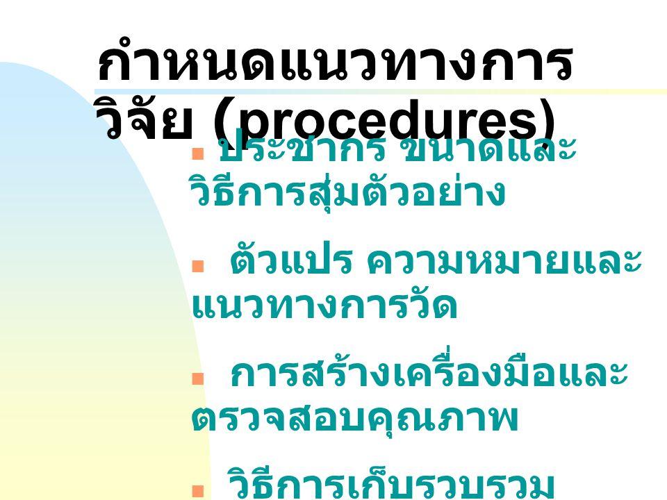 กำหนดแนวทางการวิจัย (procedures)