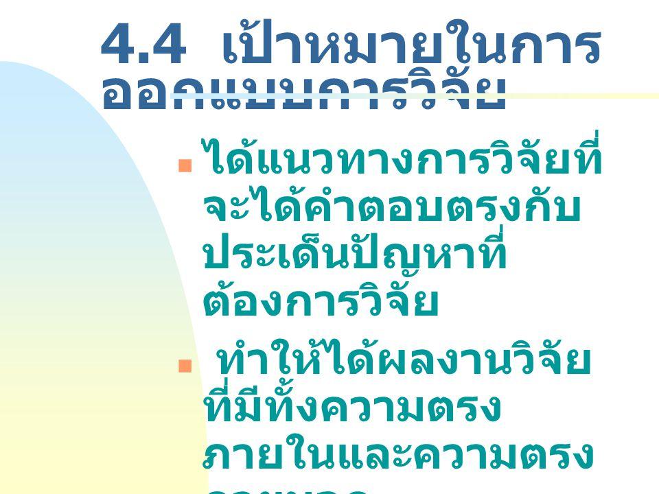 4.4 เป้าหมายในการออกแบบการวิจัย