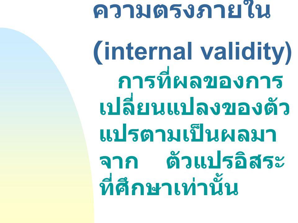 ความตรงภายใน (internal validity)