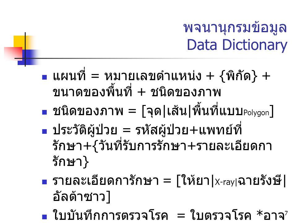 พจนานุกรมข้อมูล Data Dictionary