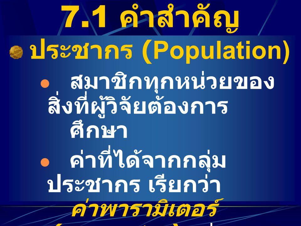 7.1 คำสำคัญ ประชากร (Population)