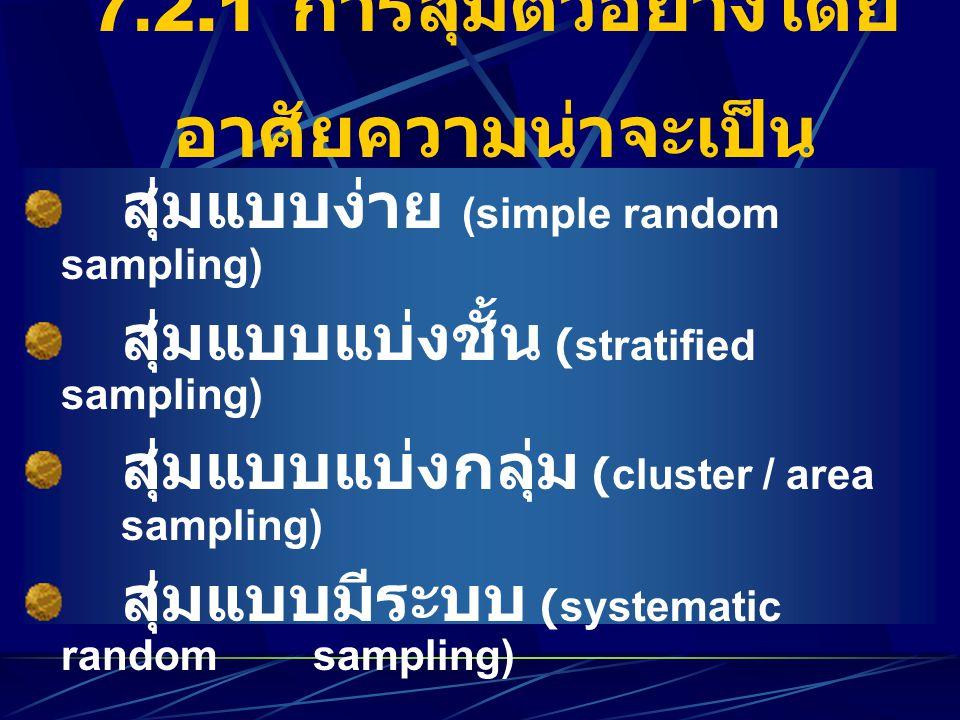 7.2.1 การสุ่มตัวอย่างโดยอาศัยความน่าจะเป็น