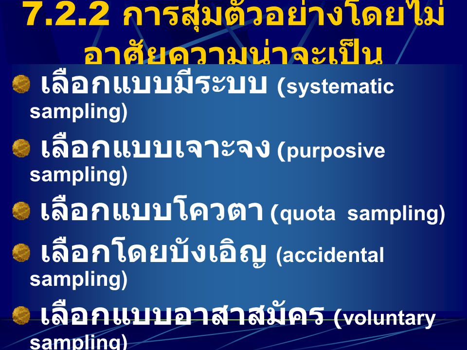 7.2.2 การสุ่มตัวอย่างโดยไม่อาศัยความน่าจะเป็น