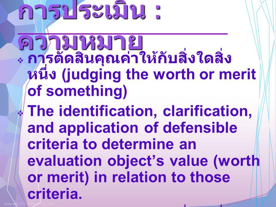 การประเมิน : ความหมาย การตัดสินคุณค่าให้กับสิ่งใดสิ่งหนึ่ง (judging the worth or merit of something)