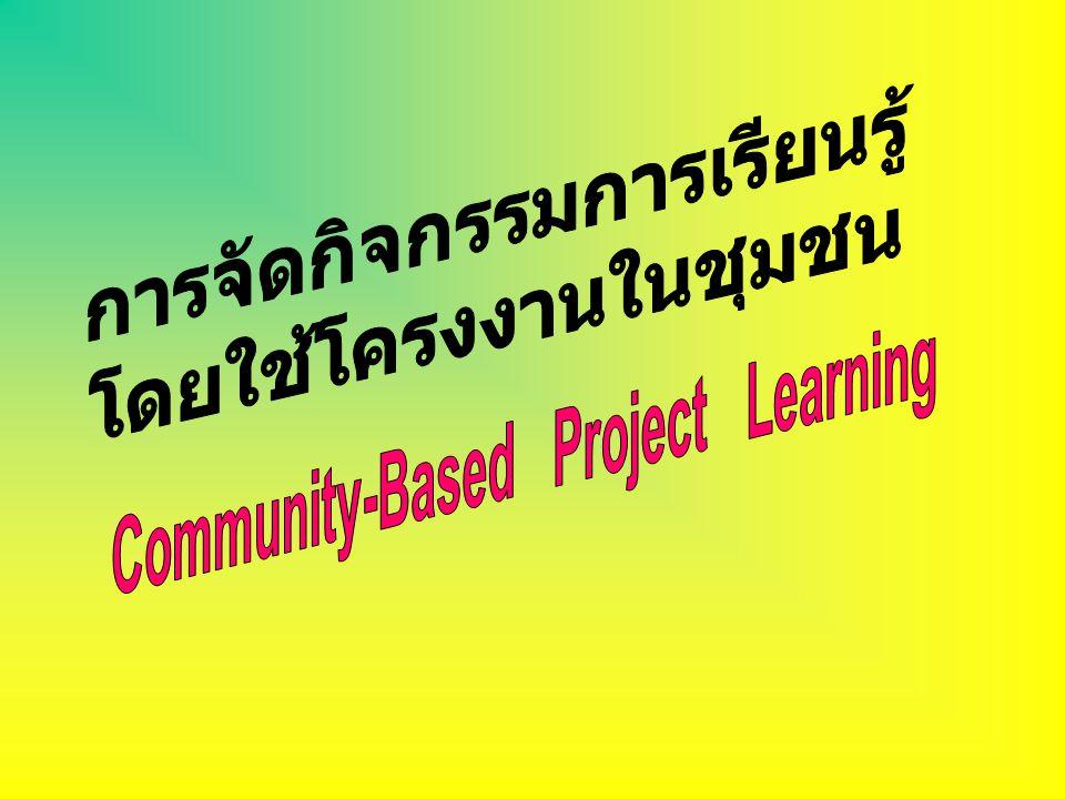 การจัดกิจกรรมการเรียนรู้ โดยใช้โครงงานในชุมชน