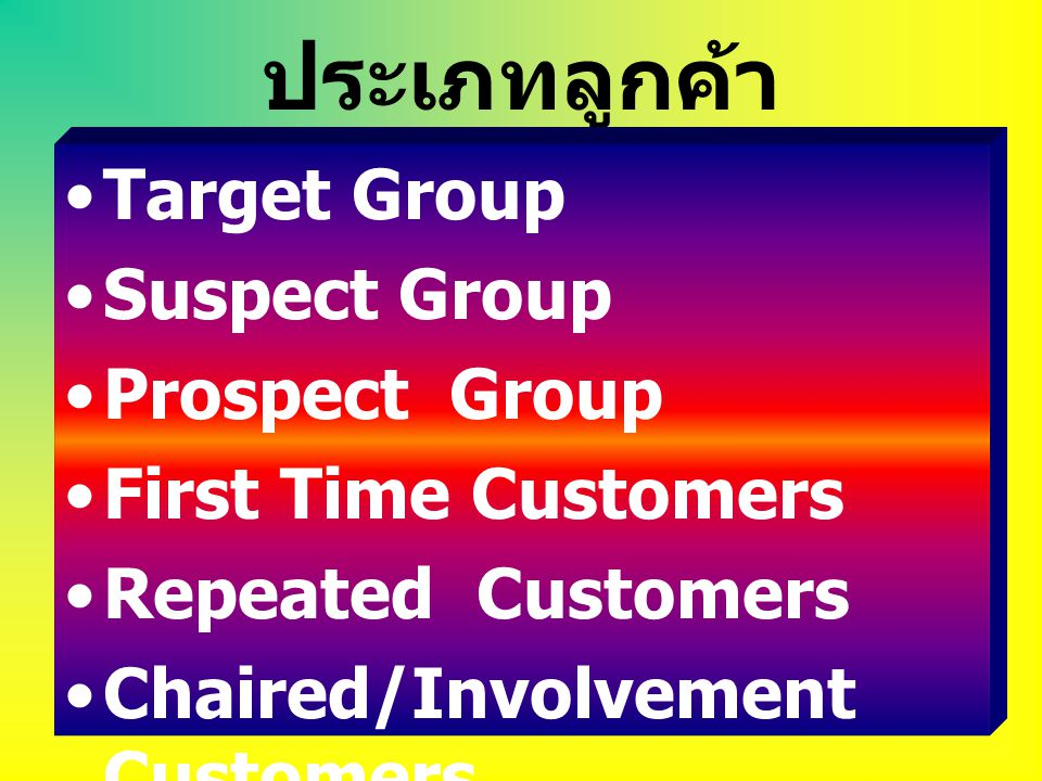 ประเภทลูกค้า Target Group Suspect Group Prospect Group