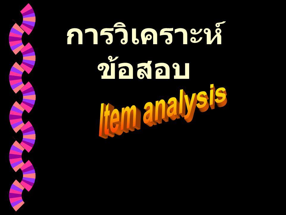 การวิเคราะห์ข้อสอบ Item analysis