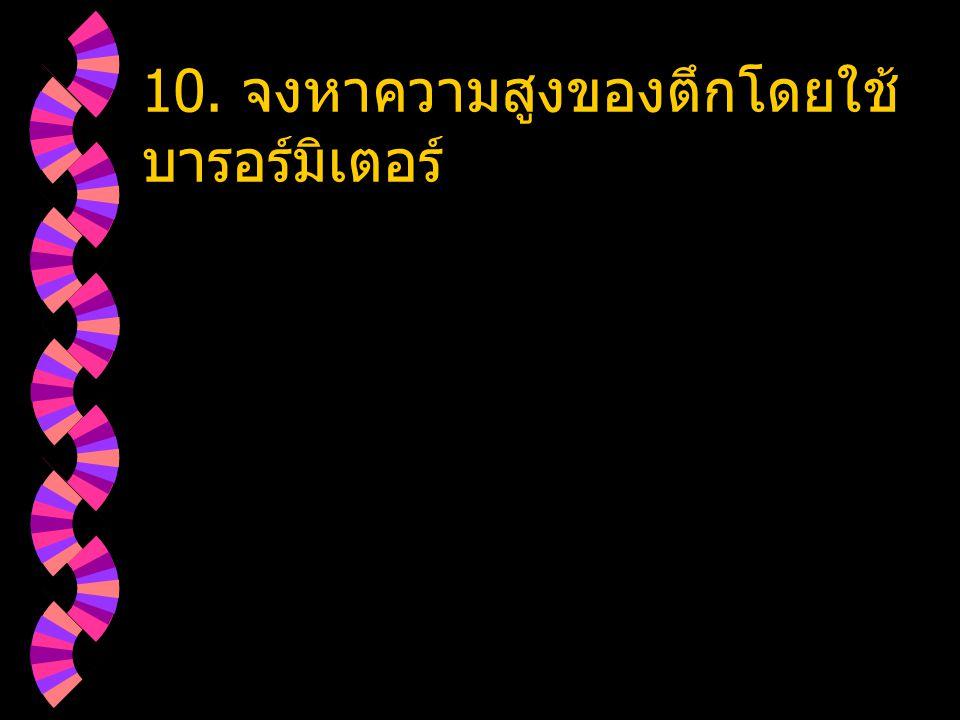10. จงหาความสูงของตึกโดยใช้บารอร์มิเตอร์