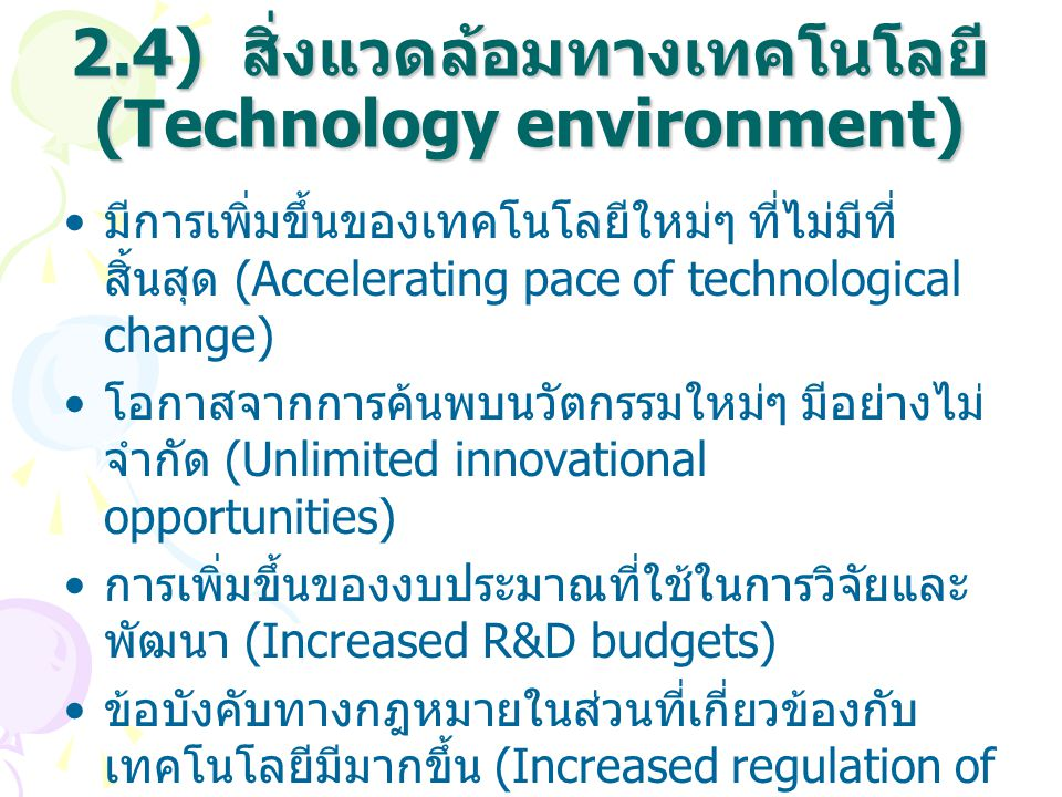2.4) สิ่งแวดล้อมทางเทคโนโลยี (Technology environment)