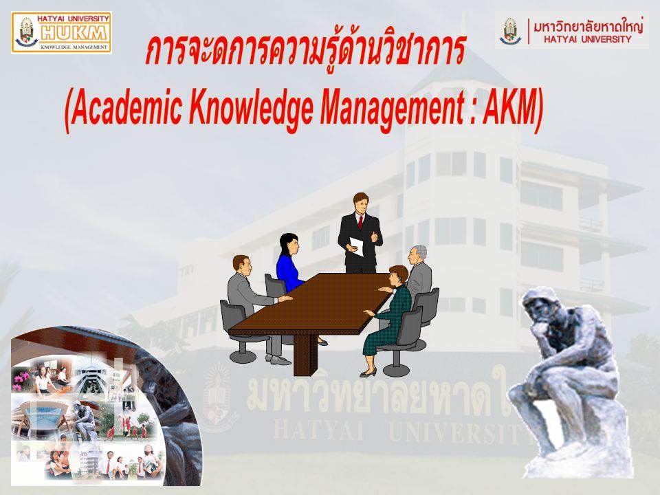 การจะดการความรู้ด้านวิชาการ (Academic Knowledge Management : AKM)
