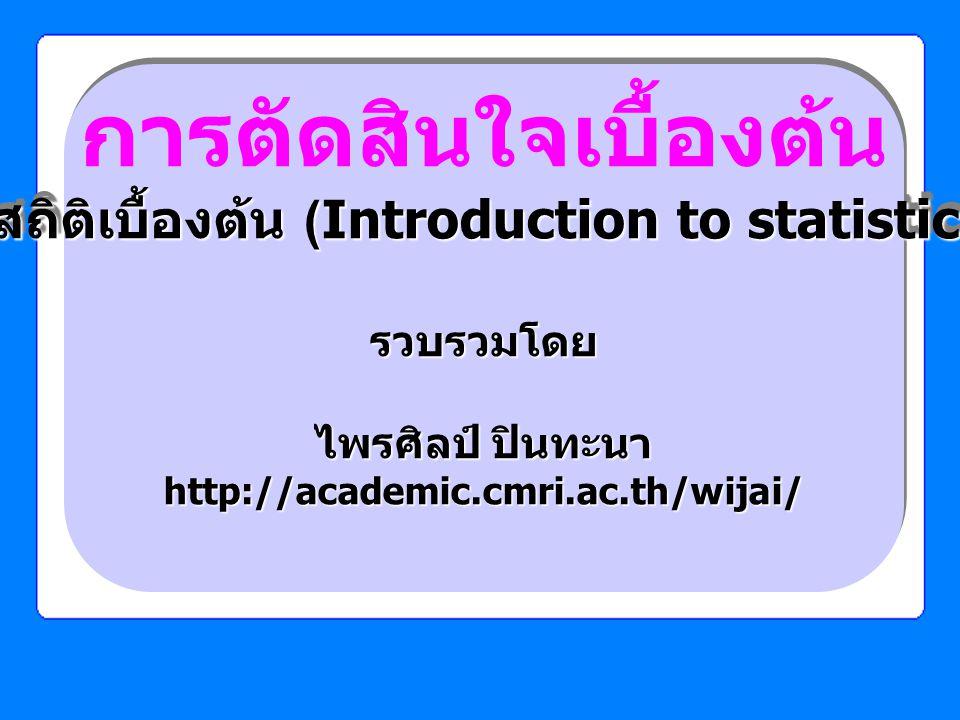 การตัดสินใจเบื้องต้น : สถิติเบื้องต้น (Introduction to statistics)
