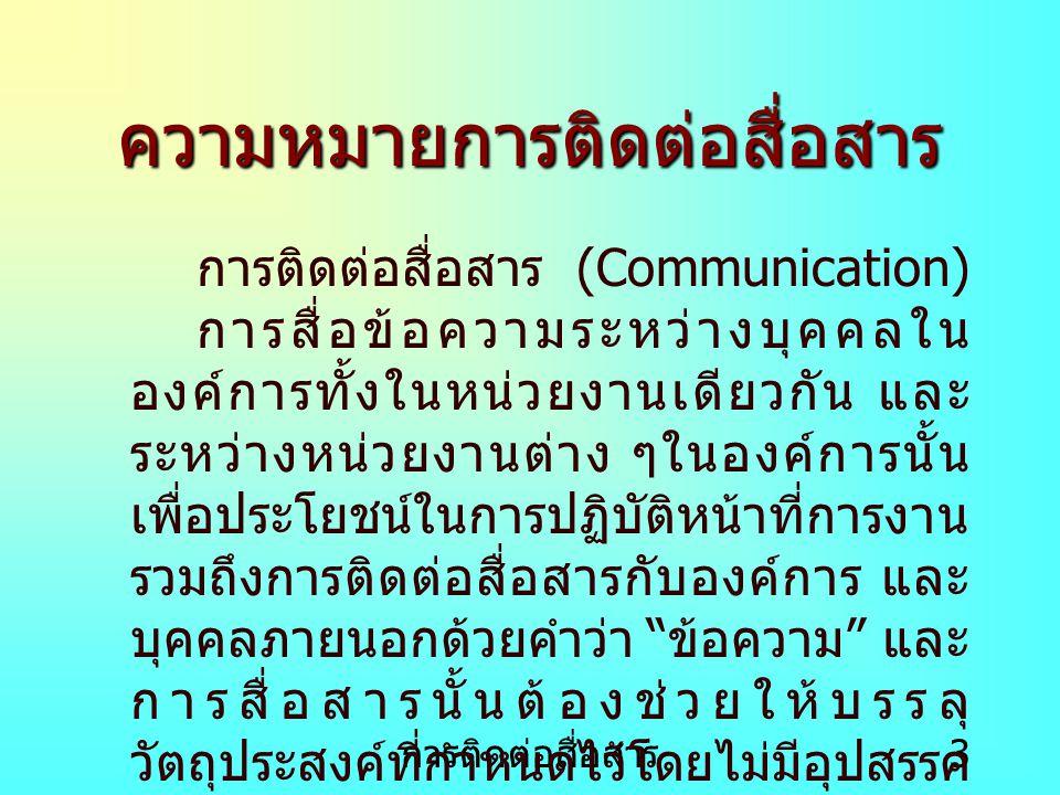 ความหมายการติดต่อสื่อสาร