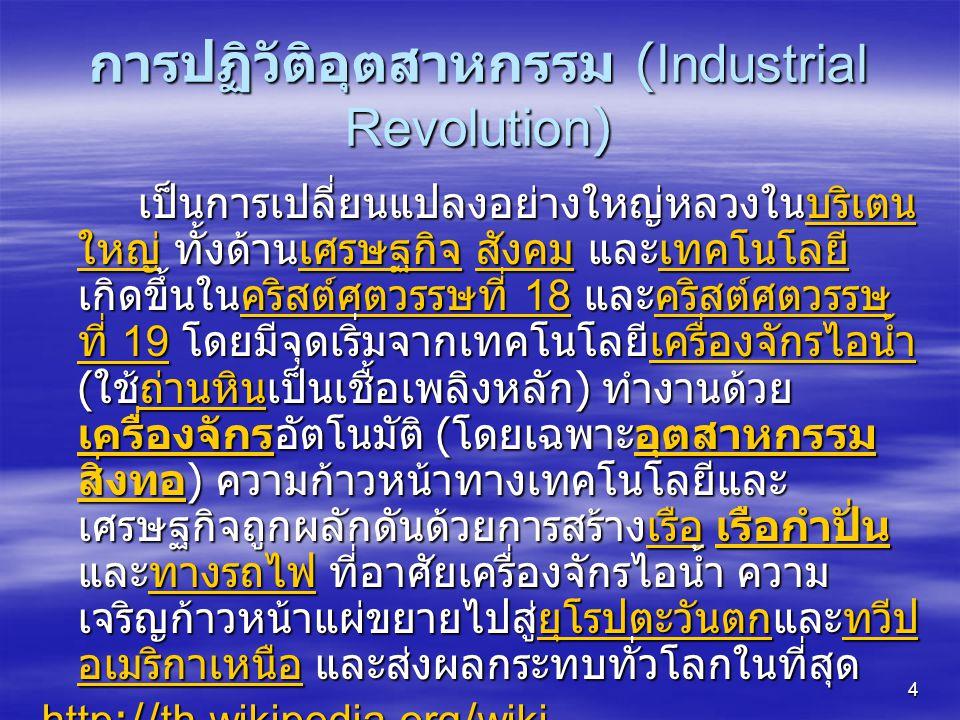 การปฏิวัติอุตสาหกรรม (Industrial Revolution)