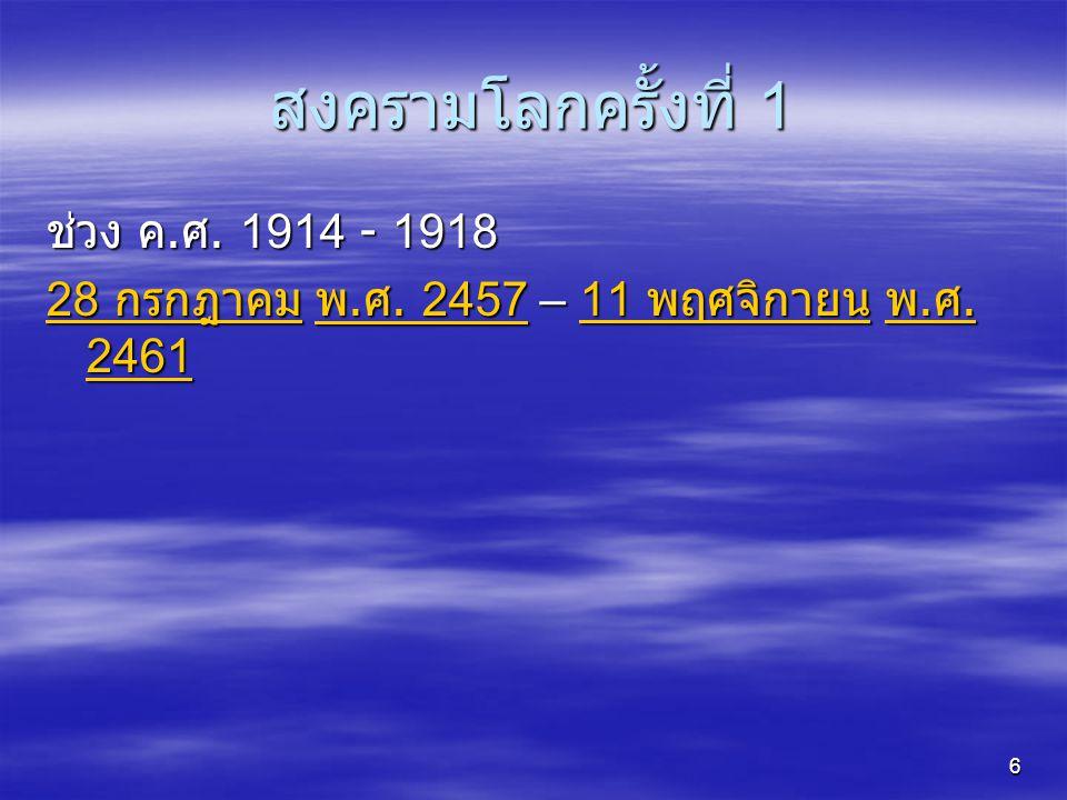 สงครามโลกครั้งที่ 1 ช่วง ค.ศ. 1914 - 1918