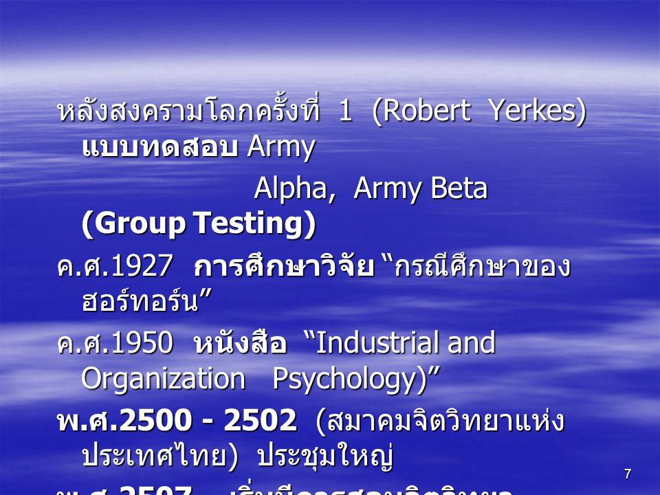 หลังสงครามโลกครั้งที่ 1 (Robert Yerkes) แบบทดสอบ Army