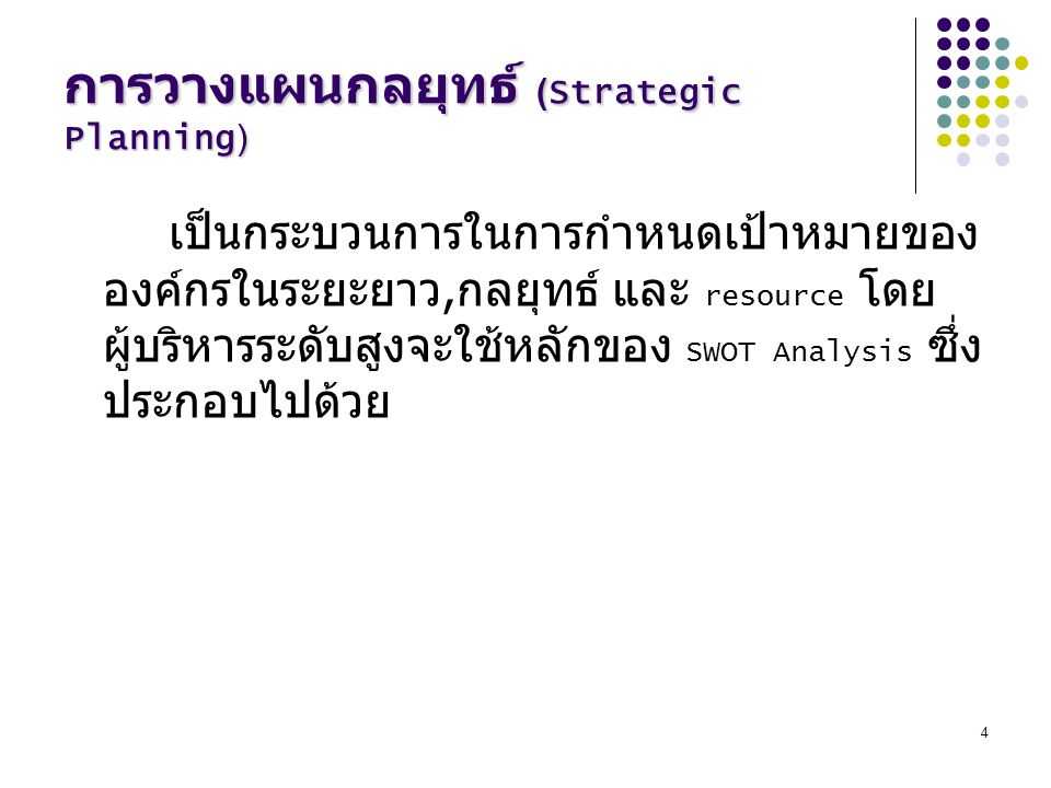 การวางแผนกลยุทธ์ (Strategic Planning)