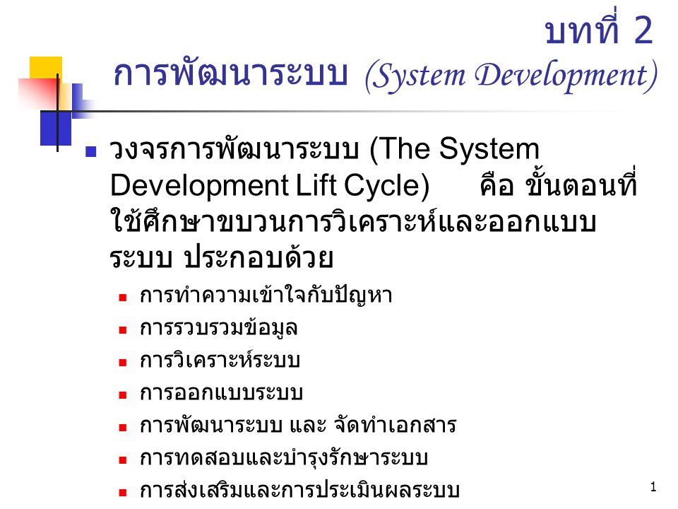 บทที่ 2 การพัฒนาระบบ (System Development)