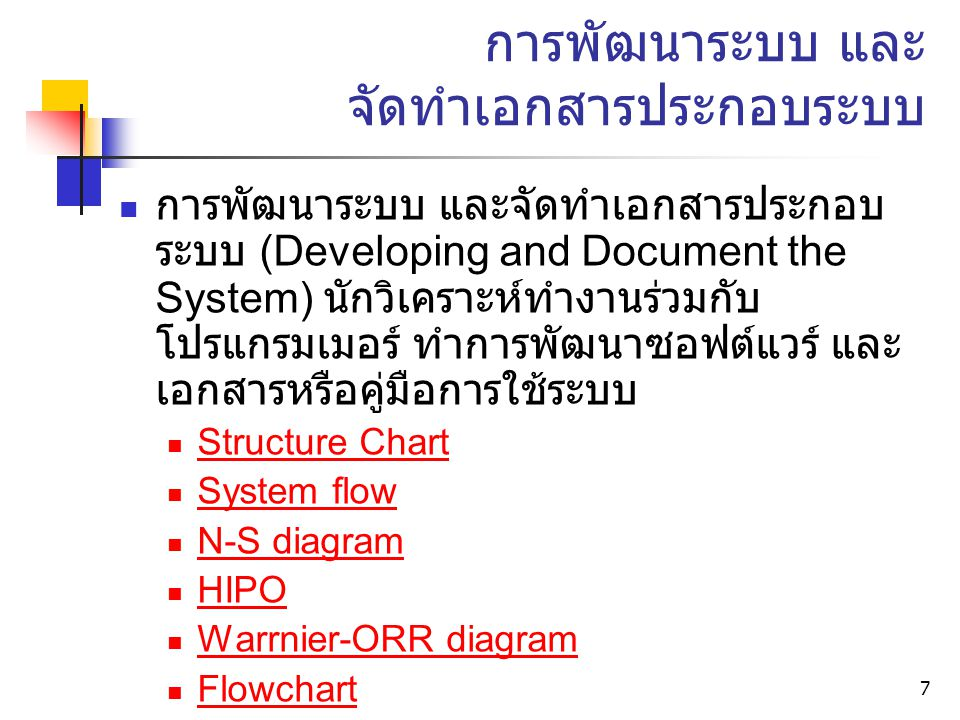 การพัฒนาระบบ และ จัดทำเอกสารประกอบระบบ