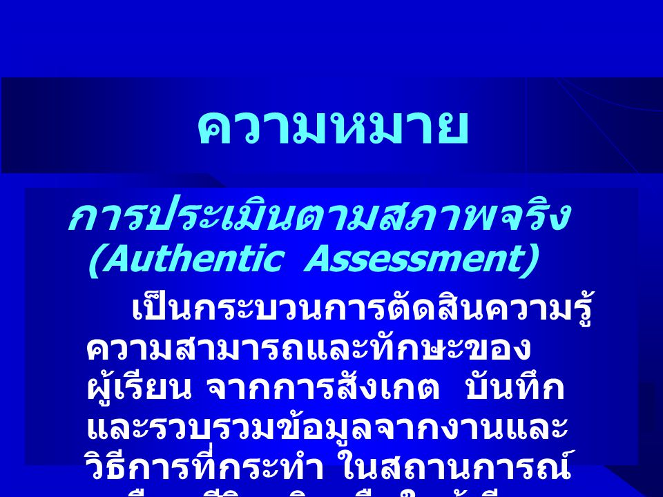 ความหมาย การประเมินตามสภาพจริง (Authentic Assessment)
