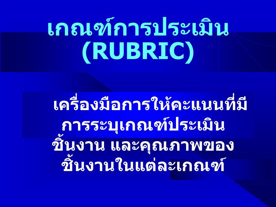 เกณฑ์การประเมิน (RUBRIC)