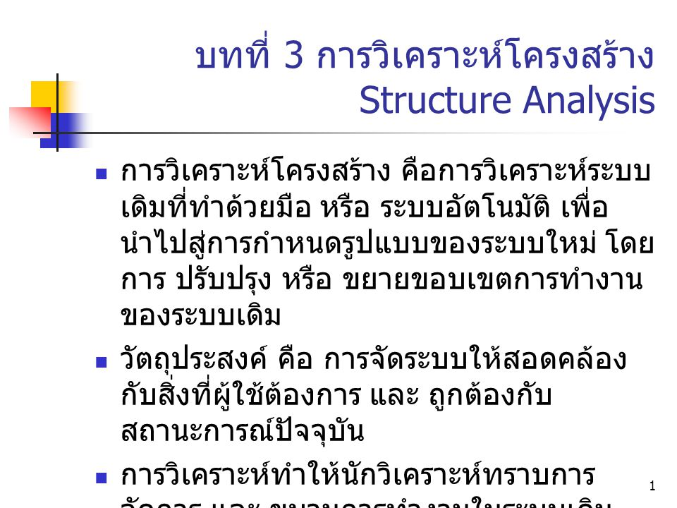 บทที่ 3 การวิเคราะห์โครงสร้าง Structure Analysis