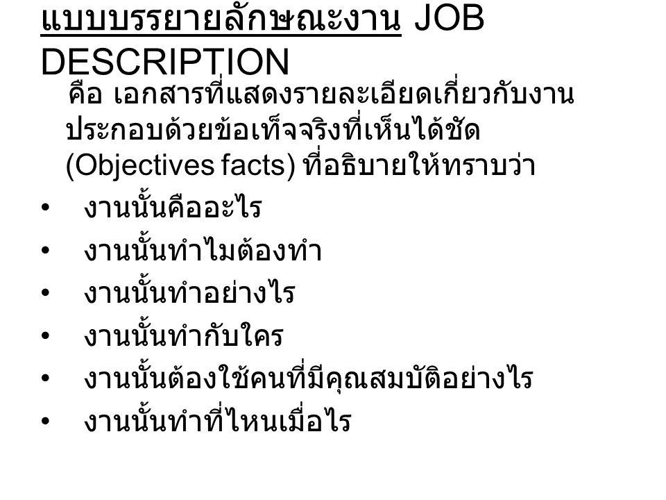 แบบบรรยายลักษณะงาน JOB DESCRIPTION