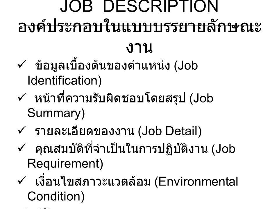 JOB DESCRIPTION องค์ประกอบในแบบบรรยายลักษณะงาน