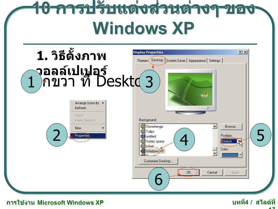 10 การปรับแต่งส่วนต่างๆ ของ Windows XP