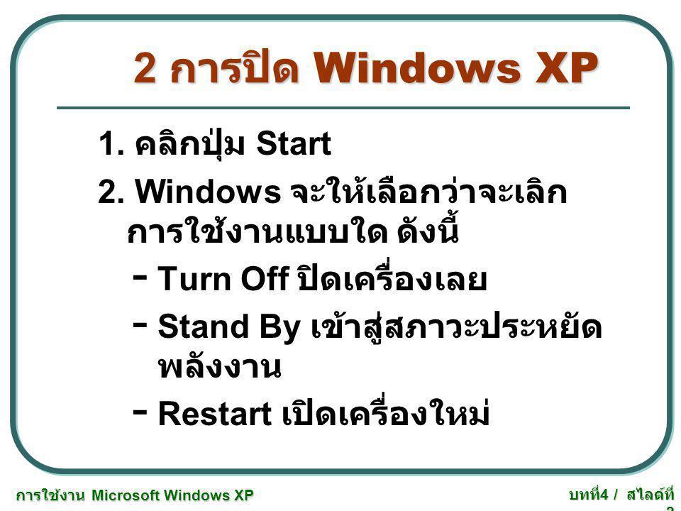 2 การปิด Windows XP 1. คลิกปุ่ม Start