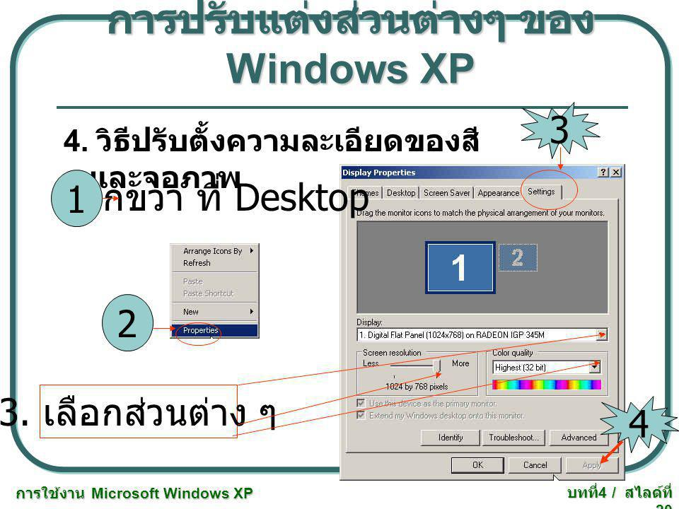 การปรับแต่งส่วนต่างๆ ของ Windows XP