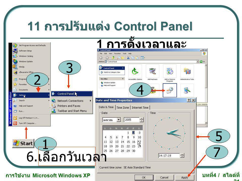 11 การปรับแต่ง Control Panel