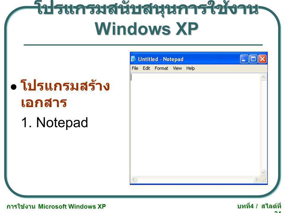 โปรแกรมสนับสนุนการใช้งาน Windows XP