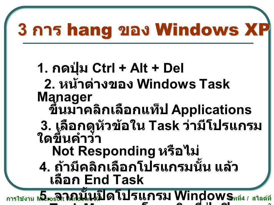 3 การ hang ของ Windows XP 1. กดปุ่ม Ctrl + Alt + Del