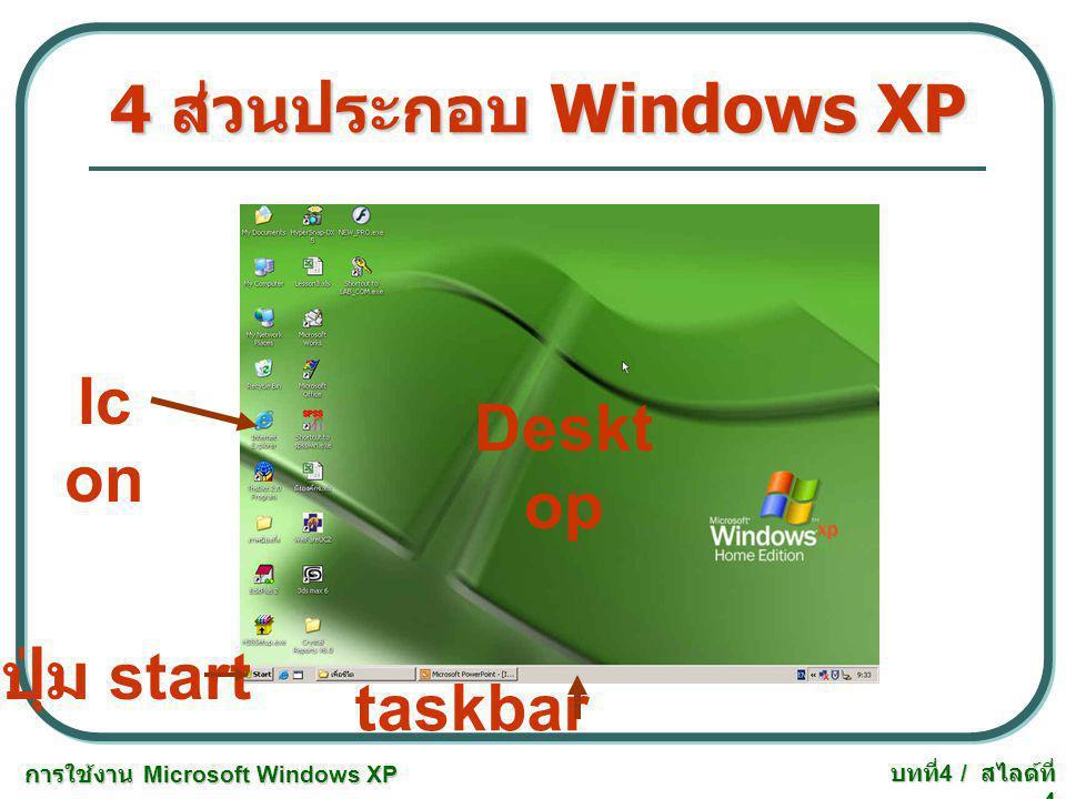4 ส่วนประกอบ Windows XP Icon Desktop ปุ่ม start taskbar