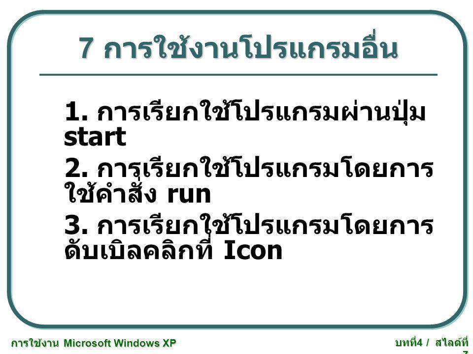 7 การใช้งานโปรแกรมอื่น