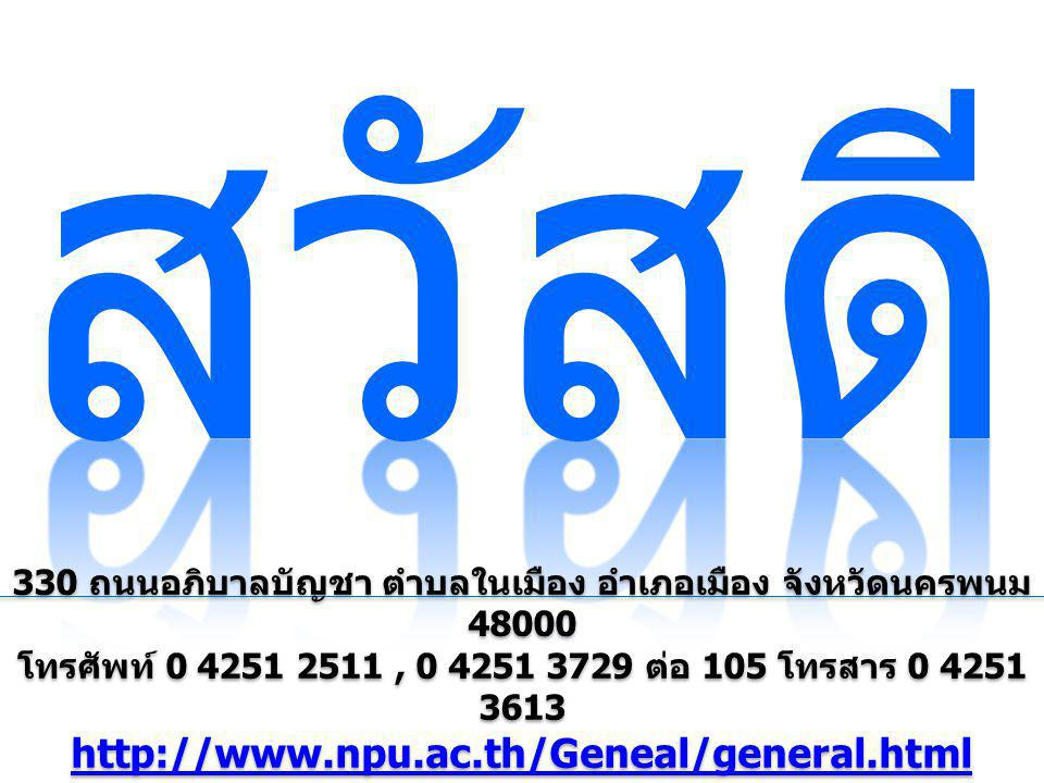 สวัสดี http://www.npu.ac.th/Geneal/general.html