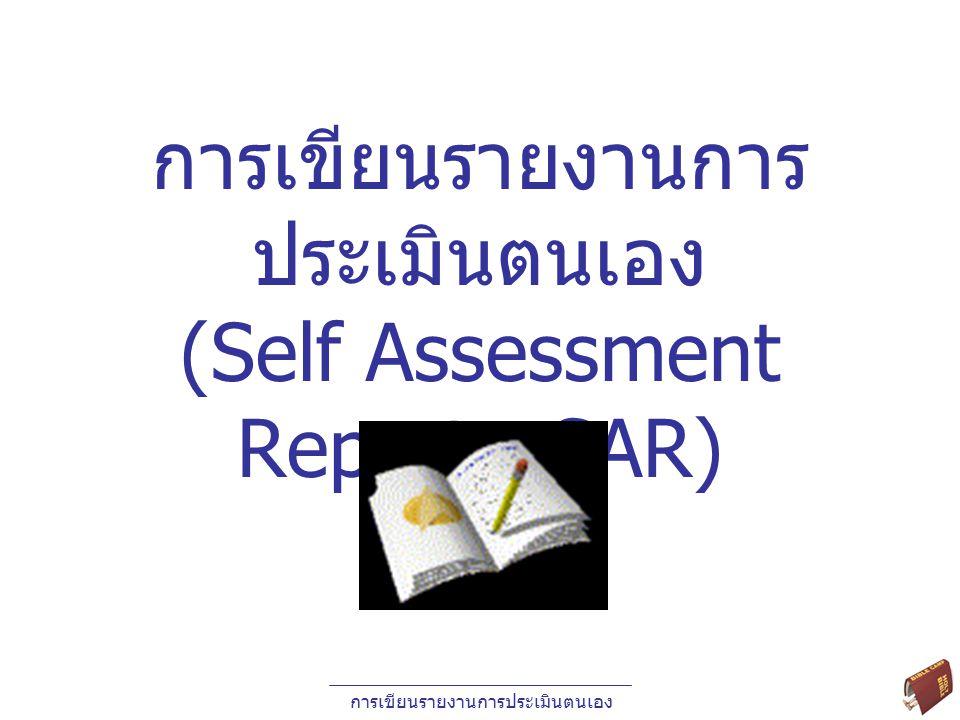 การเขียนรายงานการประเมินตนเอง (Self Assessment Report : SAR)