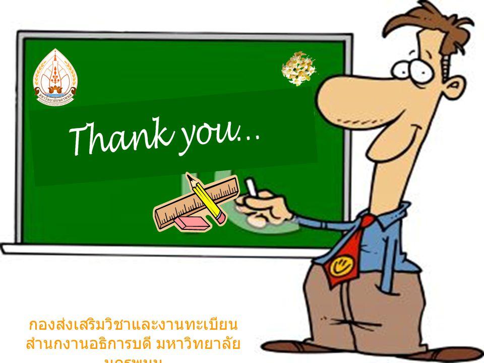 Thank you… กองส่งเสริมวิชาและงานทะเบียน