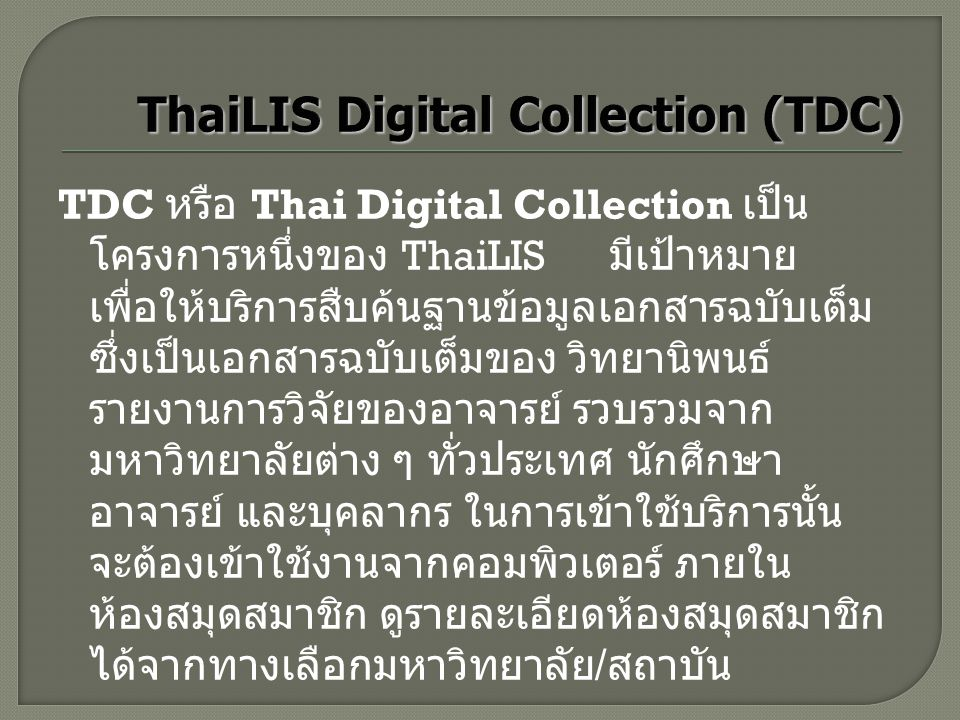 ThaiLIS Digital Collection (TDC)