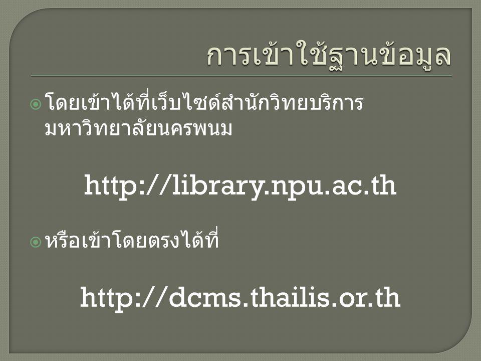 การเข้าใช้ฐานข้อมูล http://library.npu.ac.th http://dcms.thailis.or.th