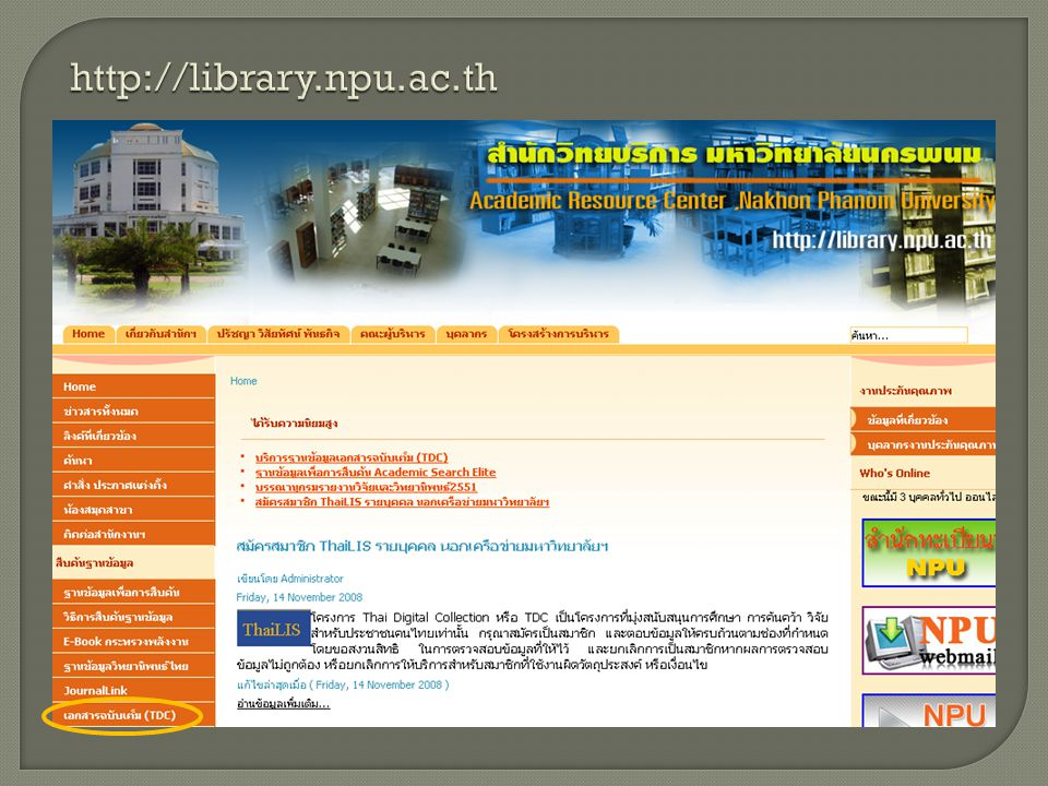 http://library.npu.ac.th