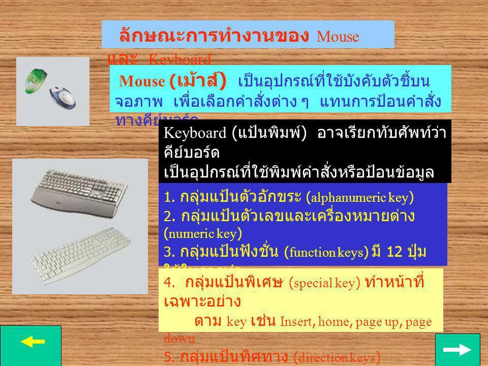 ลักษณะการทำงานของ Mouse และ Keyboard