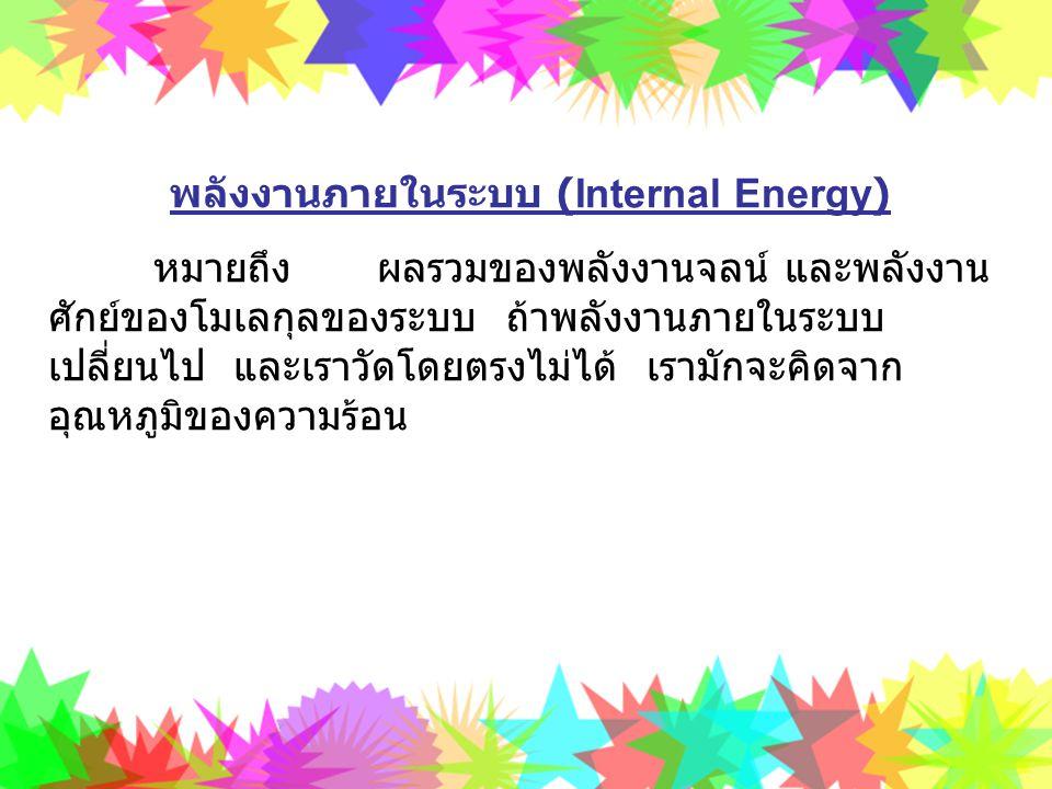 พลังงานภายในระบบ (Internal Energy)