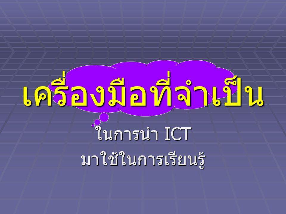 ในการนำ ICT มาใช้ในการเรียนรู้