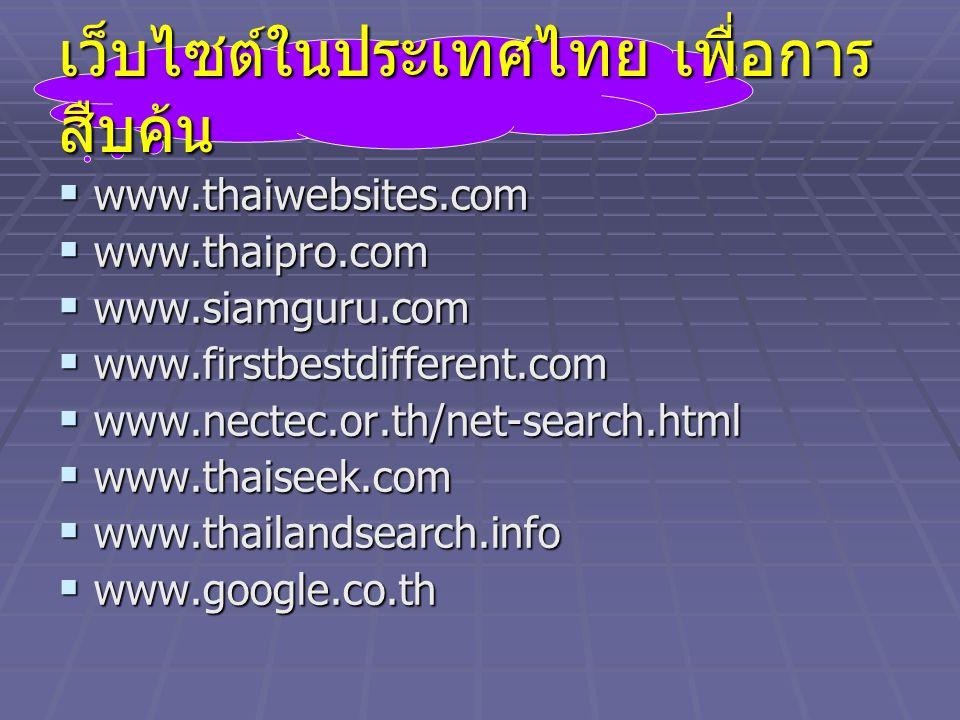 เว็บไซต์ในประเทศไทย เพื่อการสืบค้น