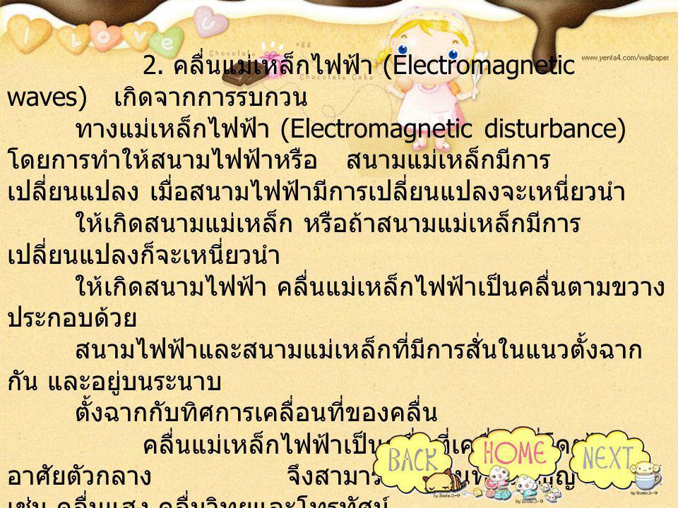 2. คลื่นแม่เหล็กไฟฟ้า (Electromagnetic waves) เกิดจากการรบกวน