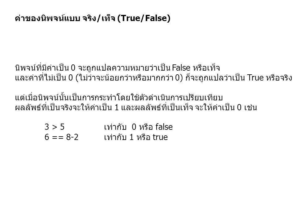 ค่าของนิพจน์แบบ จริง/เท็จ (True/False)