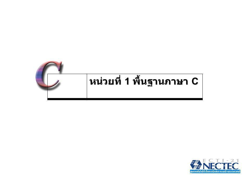 หน่วยที่ 1 พื้นฐานภาษา C