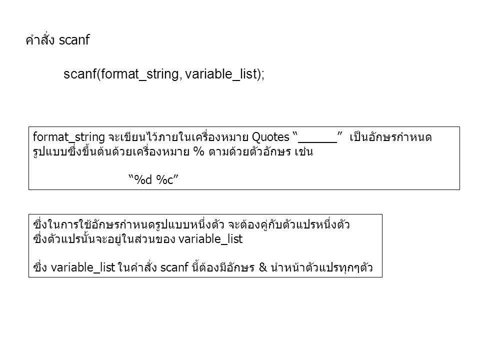 scanf(format_string, variable_list);
