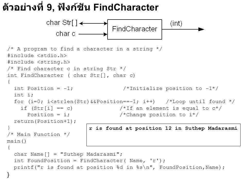 ตัวอย่างที่ 9, ฟังก์ชัน FindCharacter
